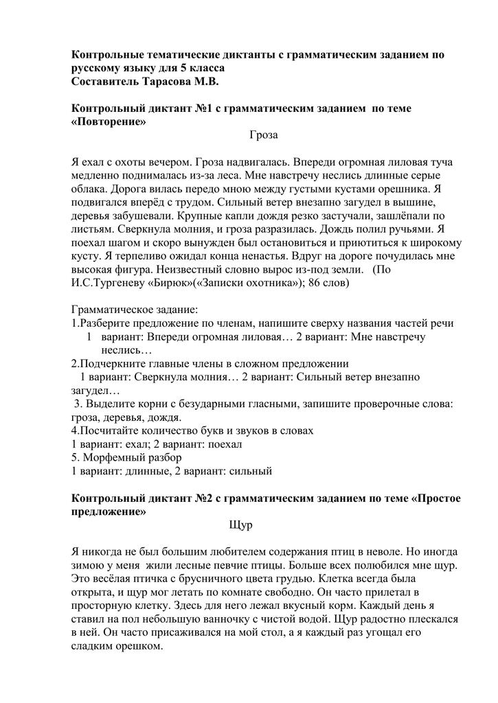 диктанты по русскому языку 4 класс с грамматическим заданием