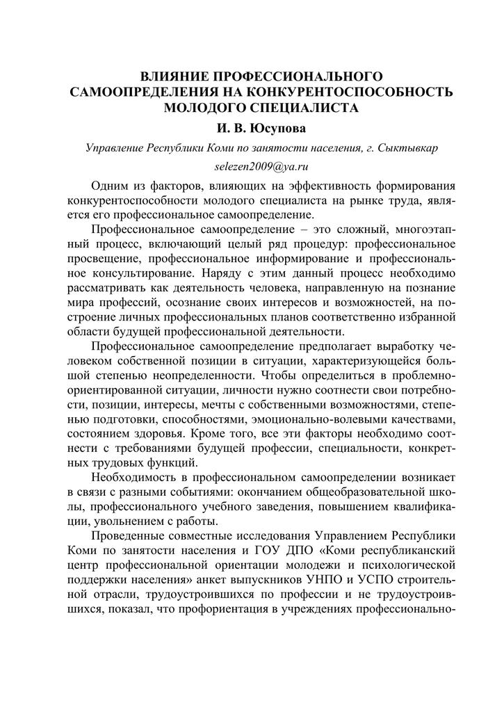 Конкурентоспособность на рынке труда доклад 962