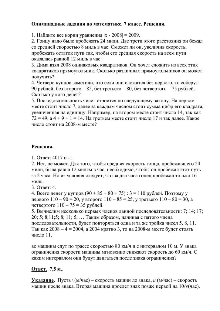 Олимпиадные задачи класс 10 с решением решение задач на бух проводки