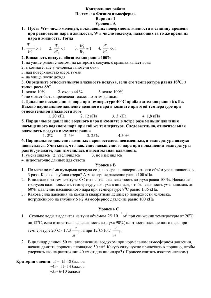 По физике контрольная работа вариант 1 уровень а 5028