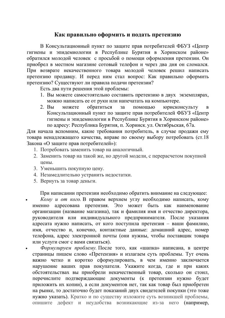 Должностная инструкция юриста администрации города