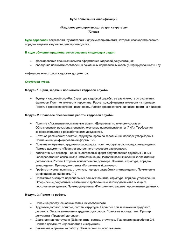 Задачи по кадровому делопроизводству с решением решение задач на коллинеарные векторов
