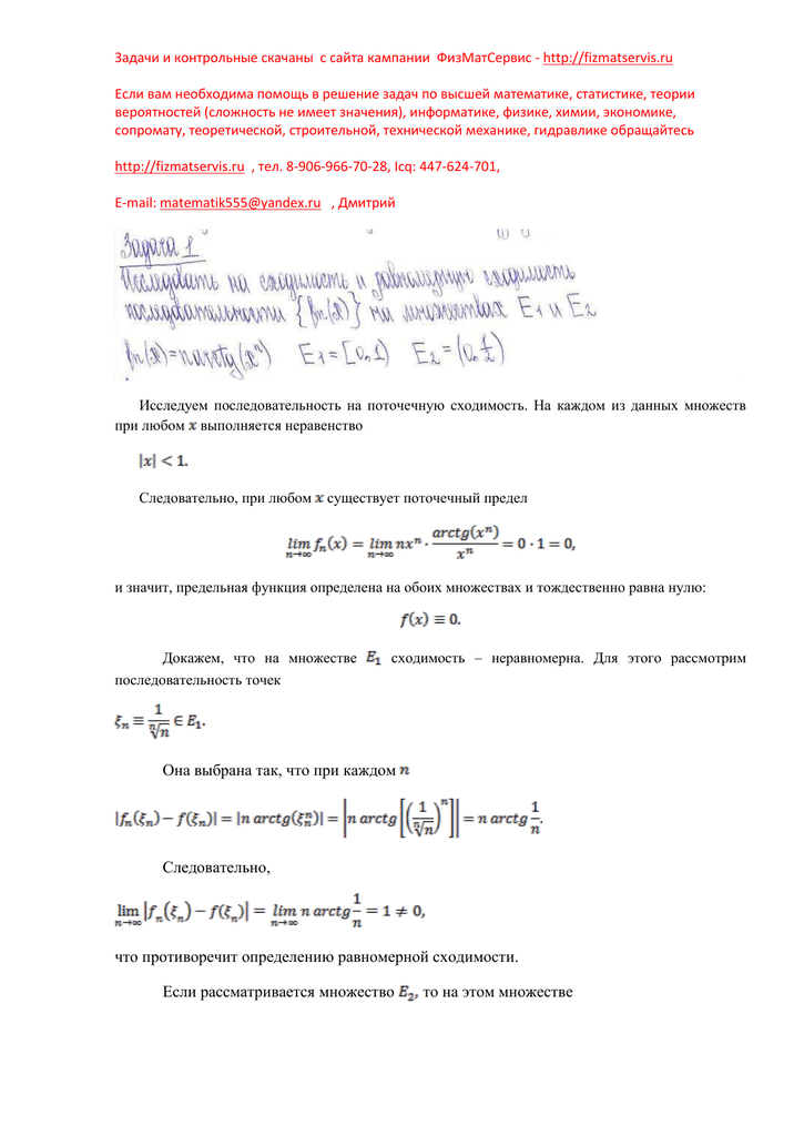 Сопромат решение задачи по статистике задачи и решения на движение вдогонку навстречу