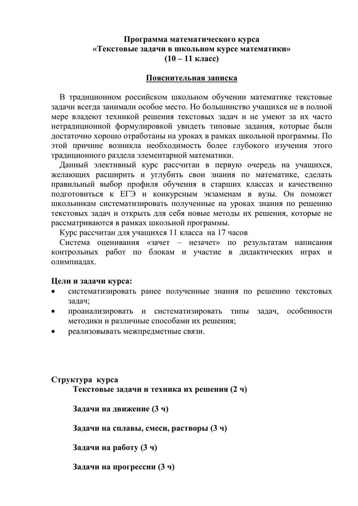 Методик решения текстовых задач по математике решение задач 7 класса по геометрии