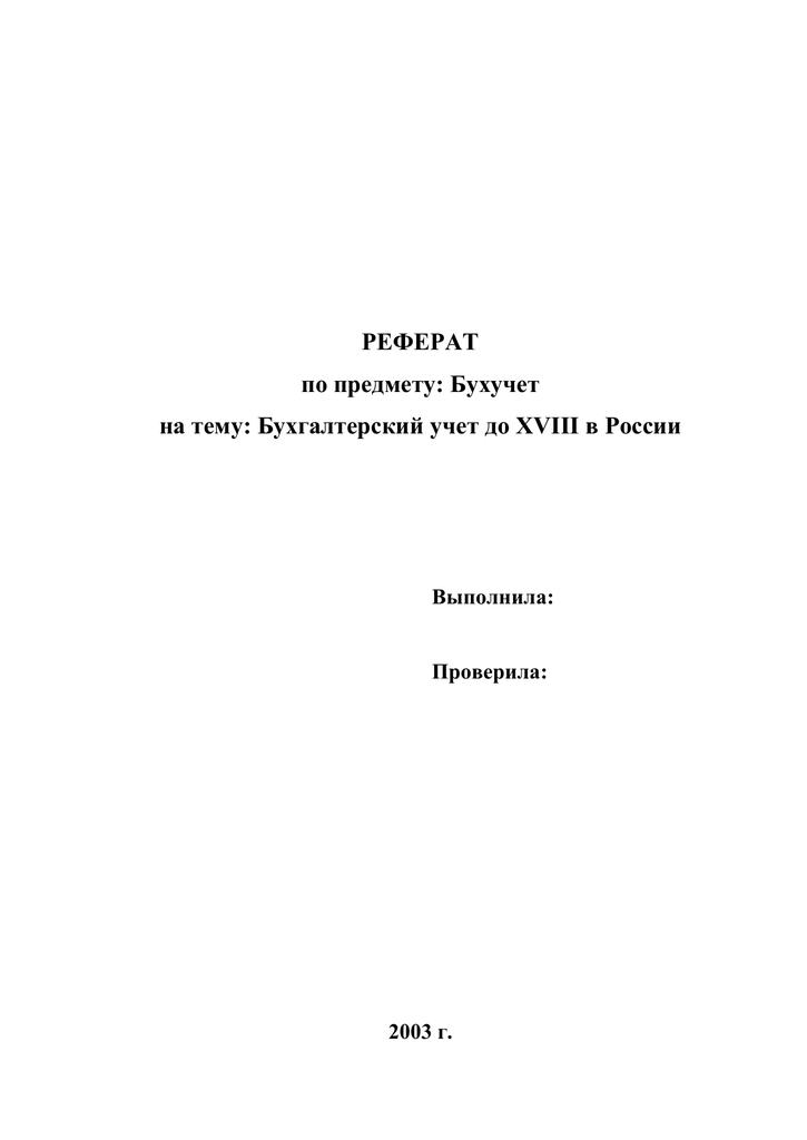 Бухгалтерский учет в средние века доклад 2116