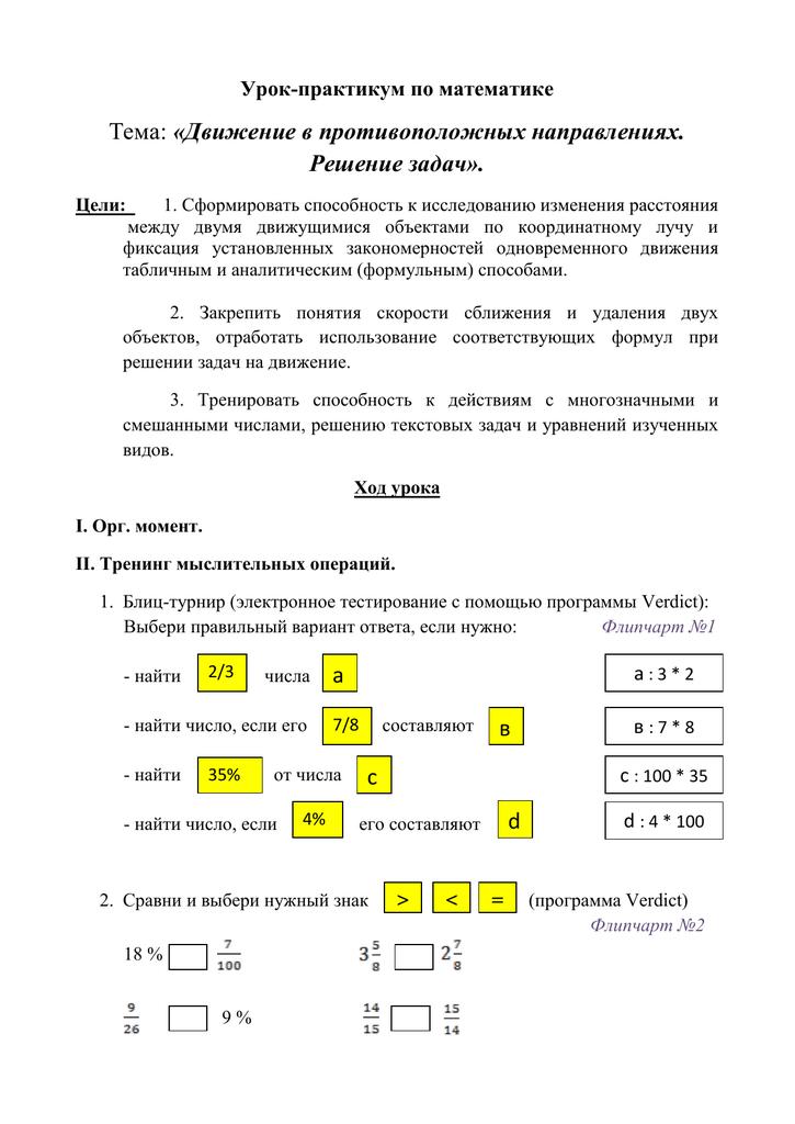 решение задач по физике москалев никулова