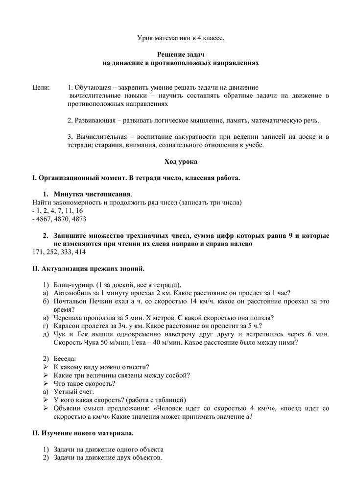 Урок закрепление решение задач 4 класс задачи с решениями по риску в экономике