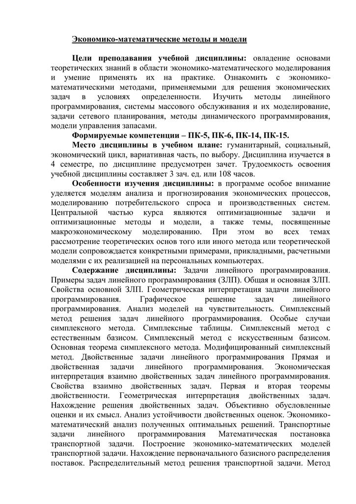 Решение задач по экономико математическим моделям управления решения по огэ 3000 задач ященко