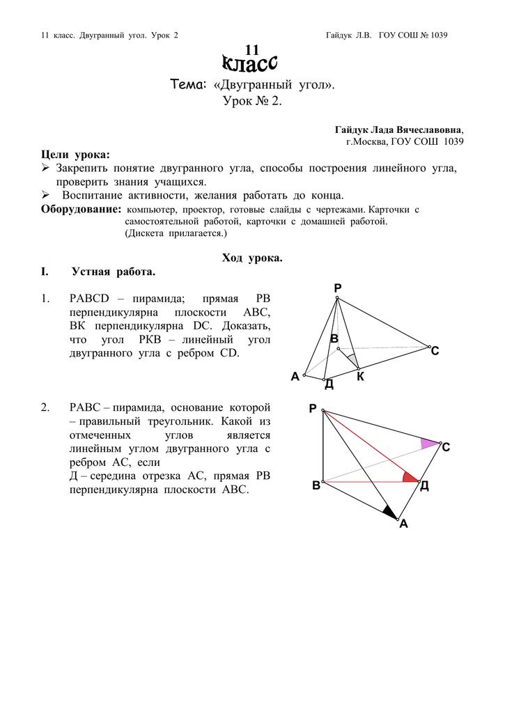 Урок решения задач по теме двугранный угол решение экспериментальных физических задач