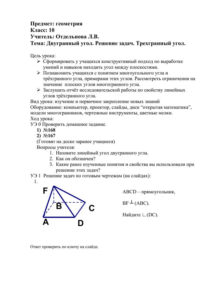 Геометрия 10 класс двугранный угол решение задач легкие задачи по генетике с решением скачать