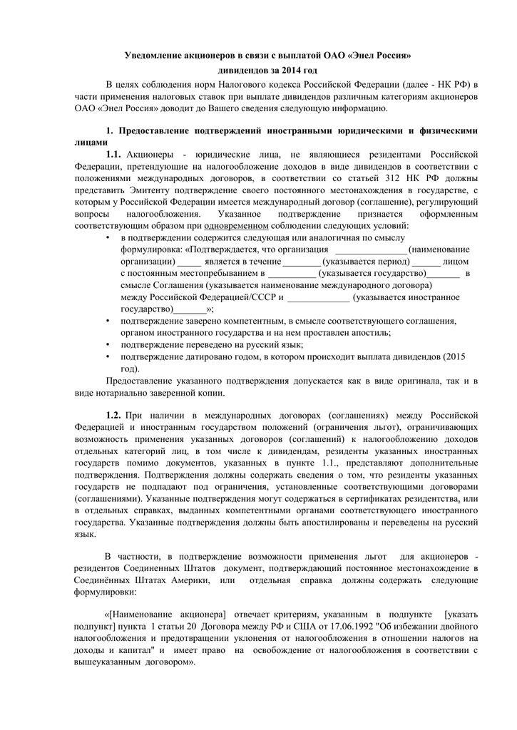 efeb12d053c15 Информация для акционеров - нерезидентов