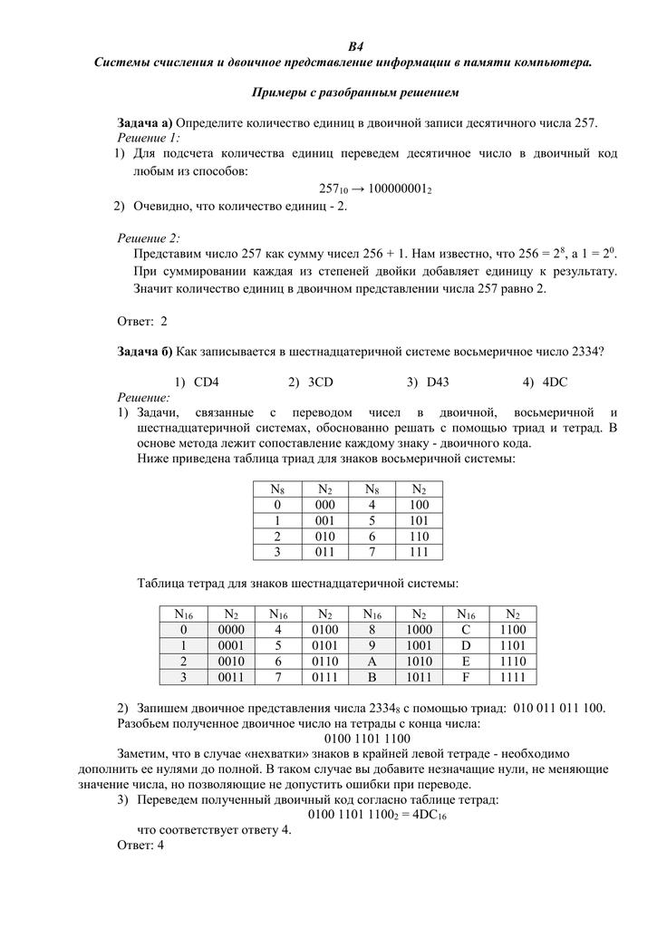 Информатика двоичная система счисления задачи с решением модель процесса решения задач это