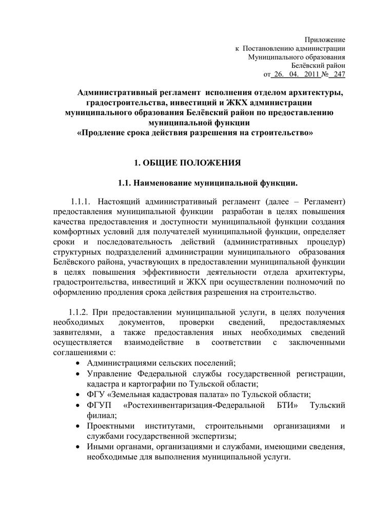 Продление разрешения на строительство список документов для застройщика