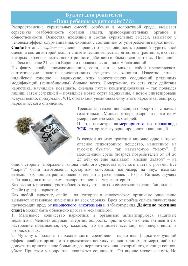 Курительные смеси спайс в индии Гера Недорого Оренбург