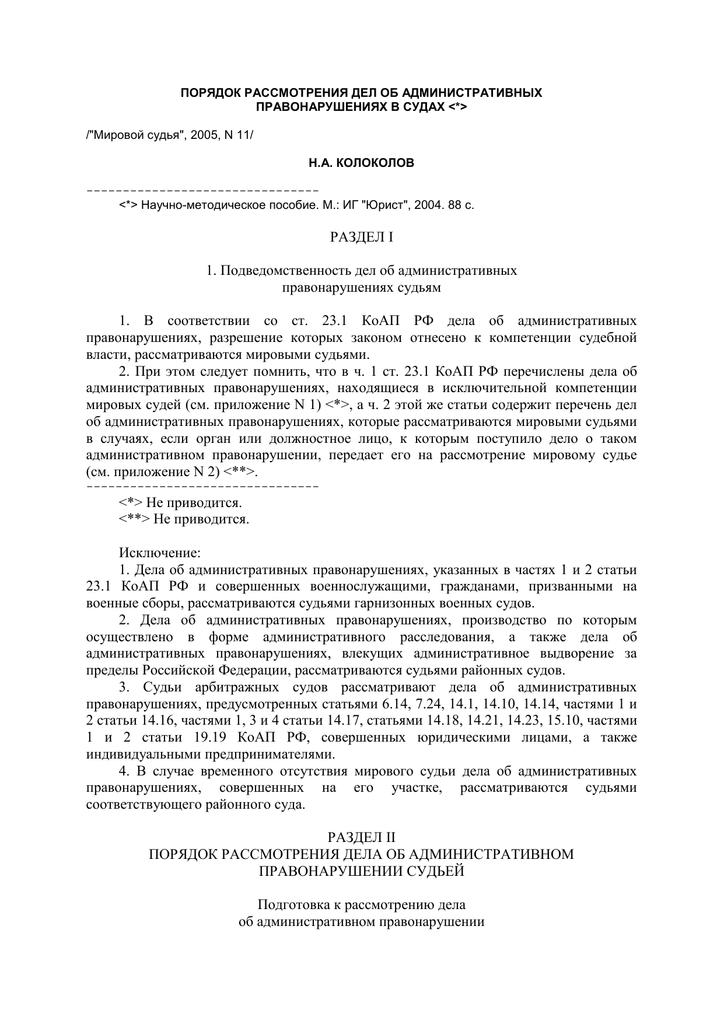 Сколько длится камеральная проверка декларации 3 НДФЛ