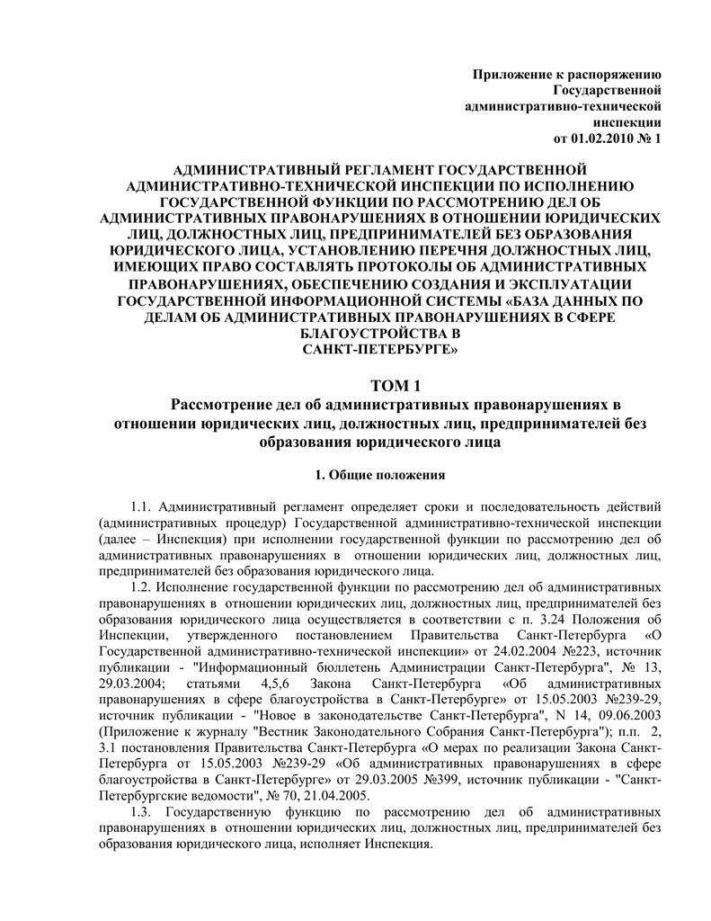 Вопросы для должностных лиц уполномоченных на составление протоколов об административном правонаруше