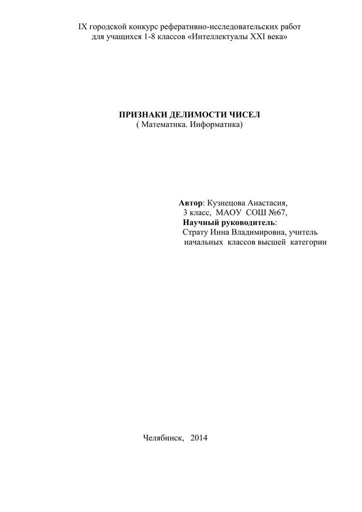 Признаки делимости на 10 реферат 6254