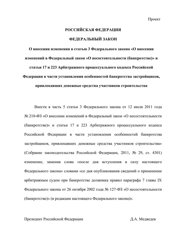 фз 127 о банкротстве параграф 7
