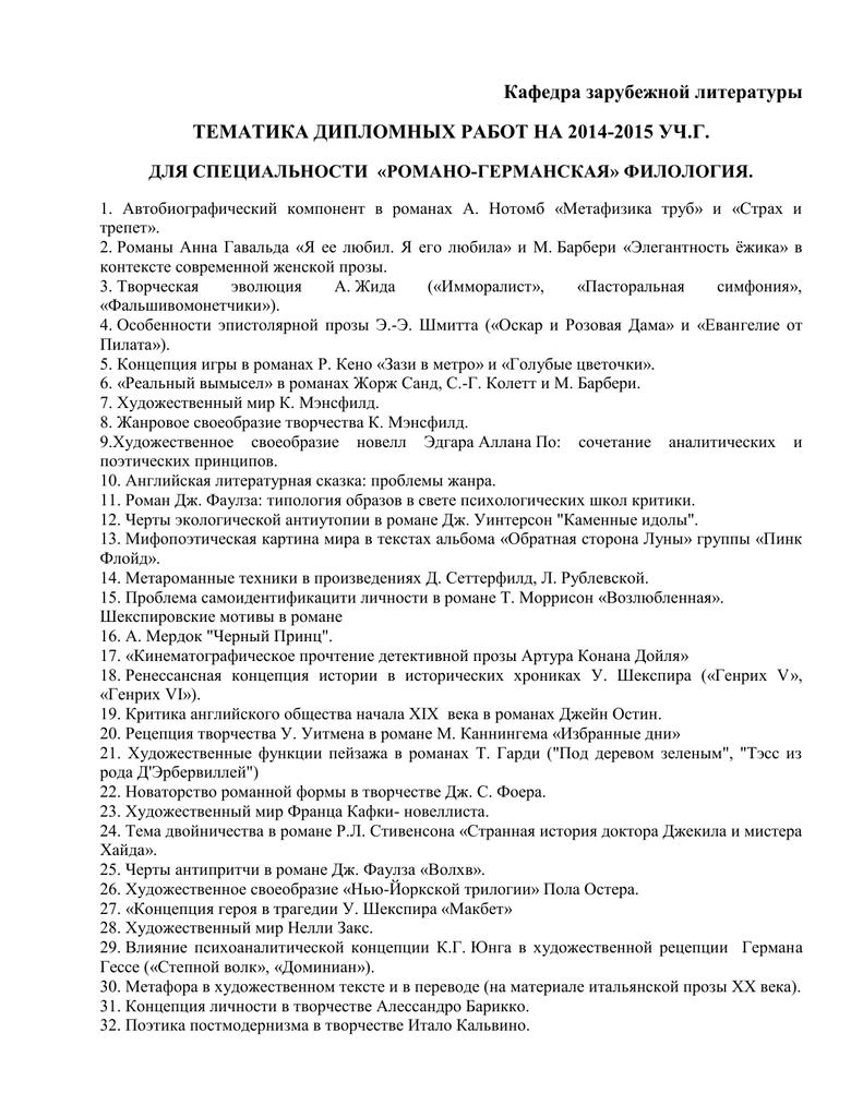 Темы курсовых работ по зарубежной литературе 19 века 2540