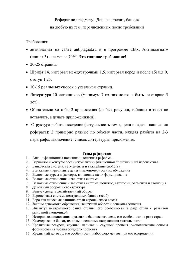 Деньги кредит банки тематика рефератов 5270