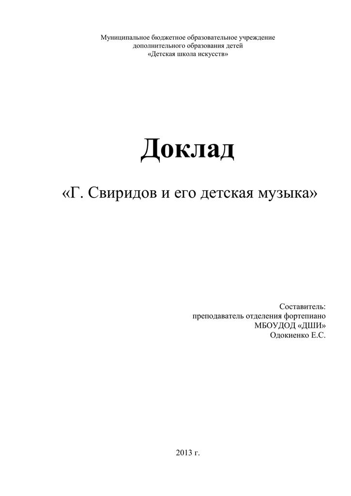 Свиридов доклад по музыке 6179