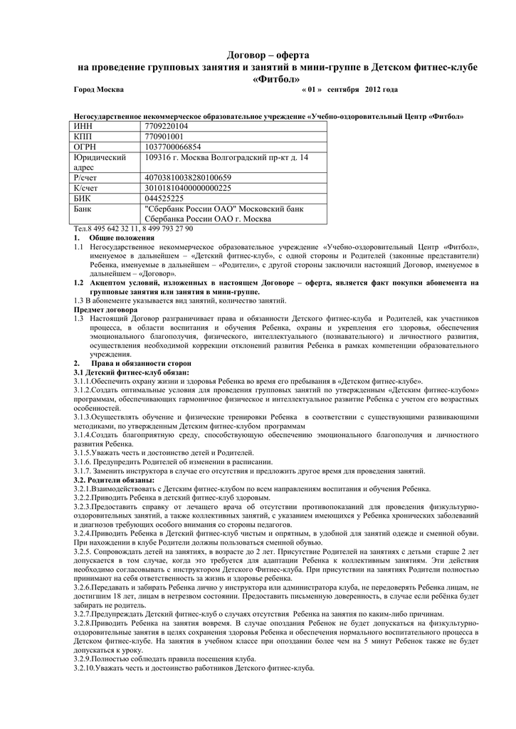 договор фитнес клуба москва