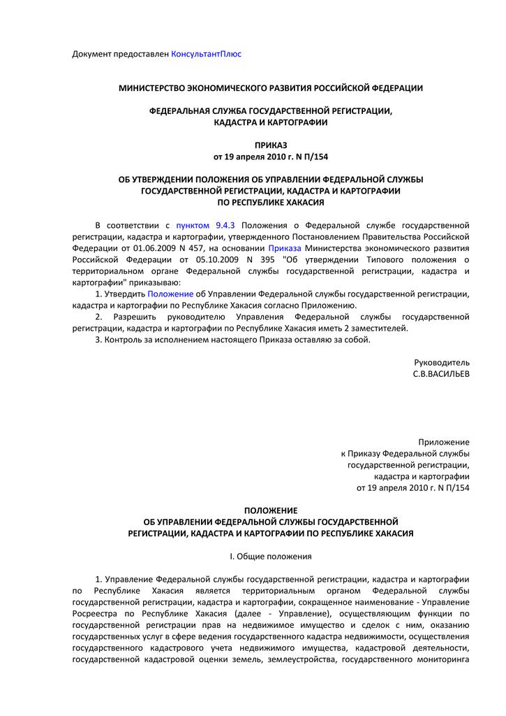 Васильев с.в. регистрация прав на недвижимое имущество и сделок с ним