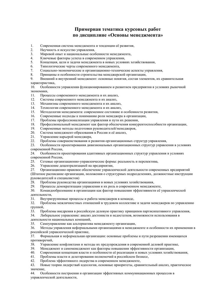 особенности менеджмента в некоммерческих организациях курсовая