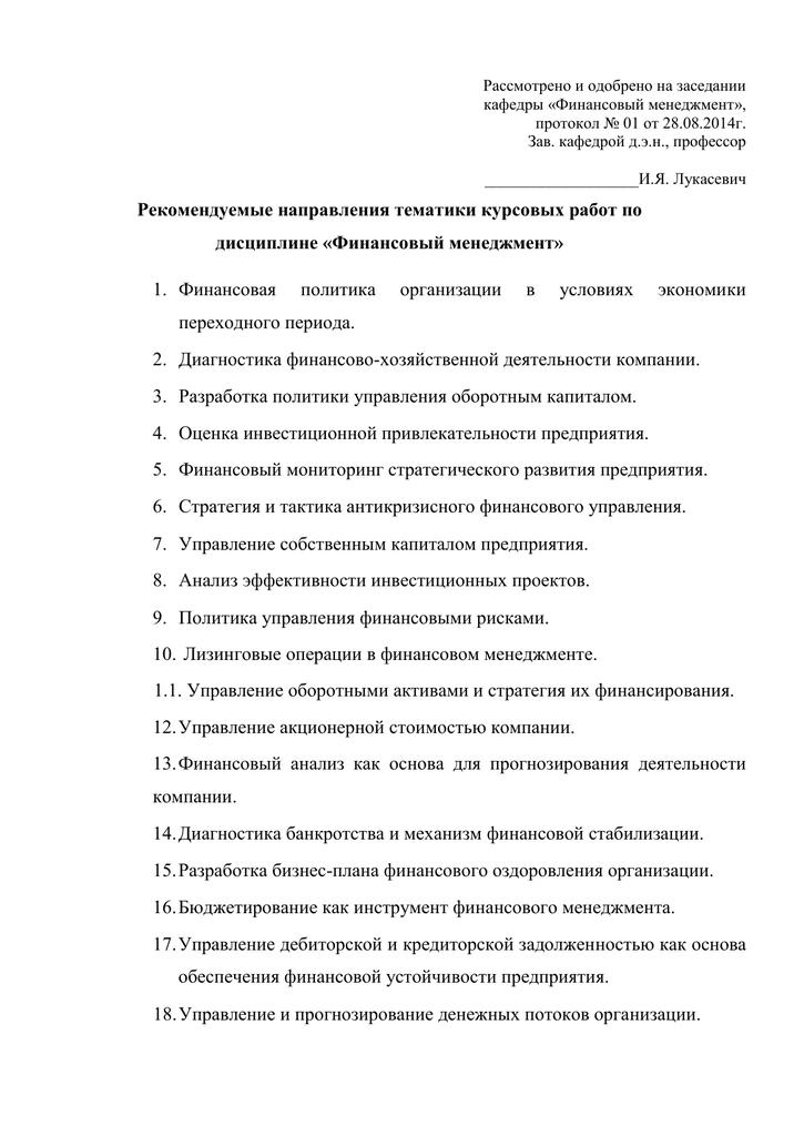 Темы курсовых работ по финансовой политике 1431