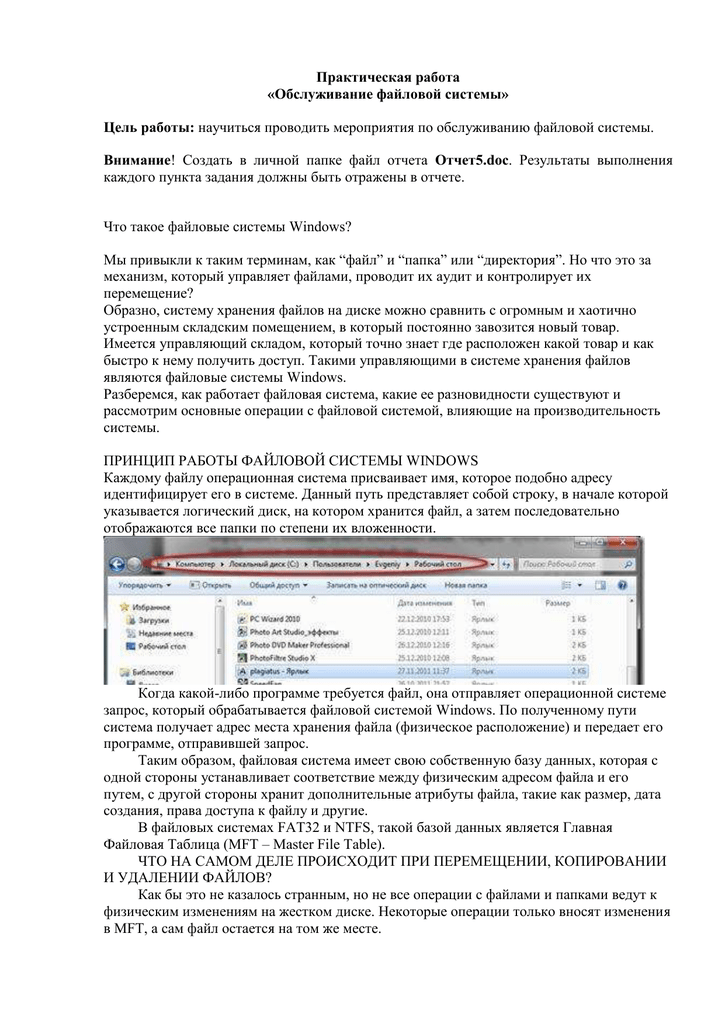 Организация и обслуживание файловой структуры реферат 7757