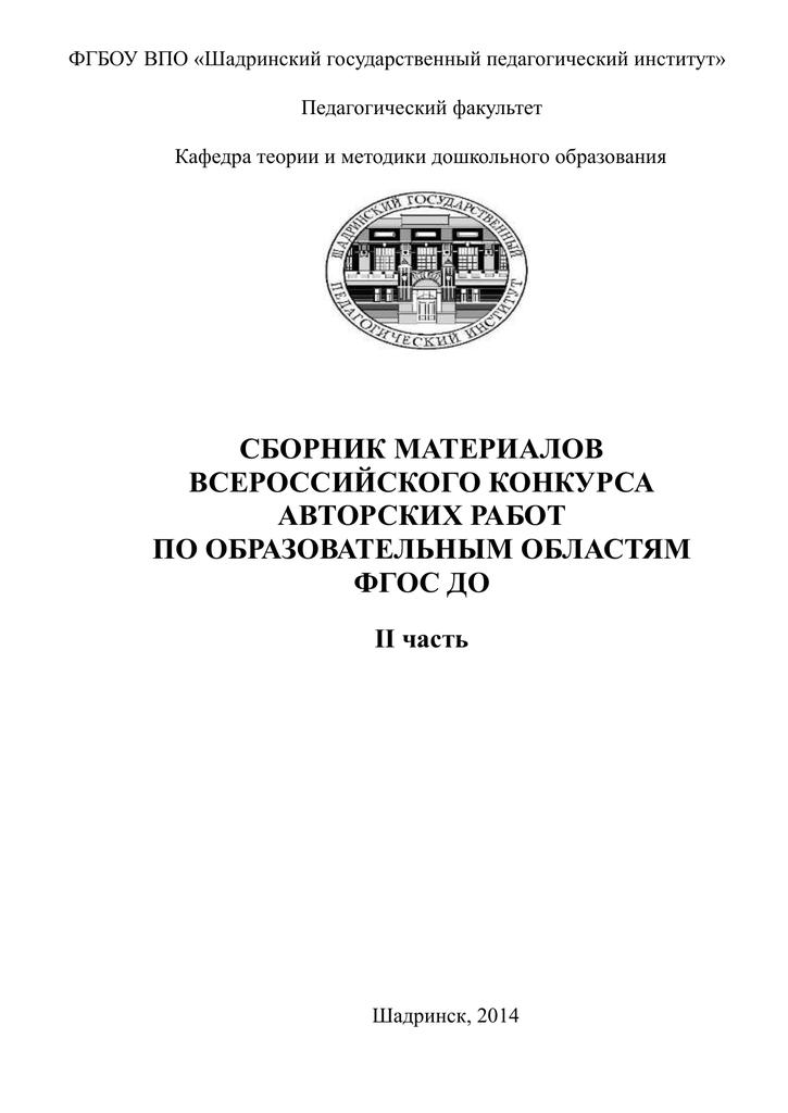 фгбоу впо шадринский государственный педагогический
