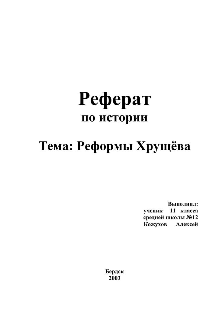 Реформы хрущева н с реферат 7001