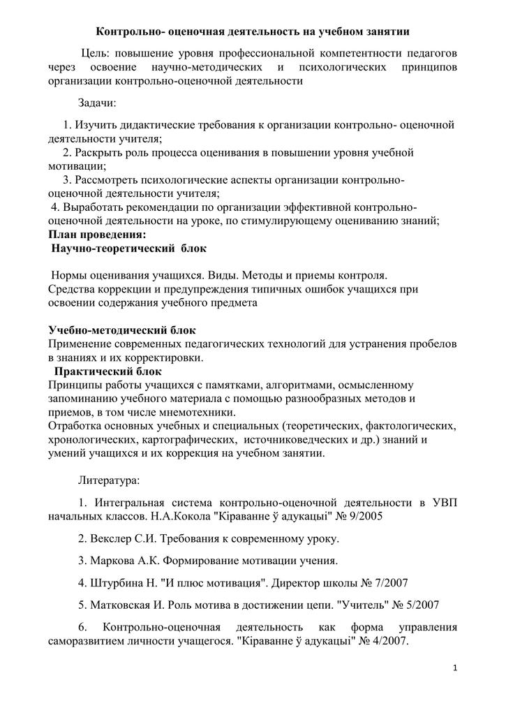 Реферат основные аспекты диагностики учебной деятельности 8335