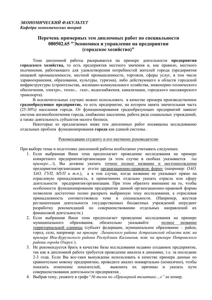 Темы дипломных работ по экономике организации предприятия 6856