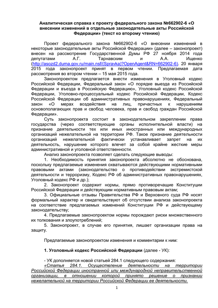Ст 284 УК РФ с комментариями