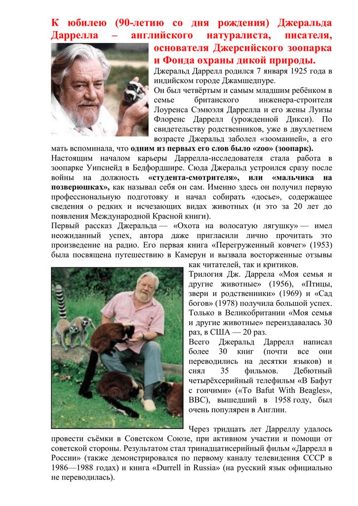 Даррелл джеральд натуралист любитель the amateur naturalist