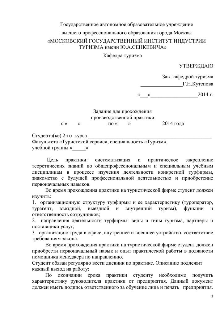 Мгиит отчет по производственной практике 6755