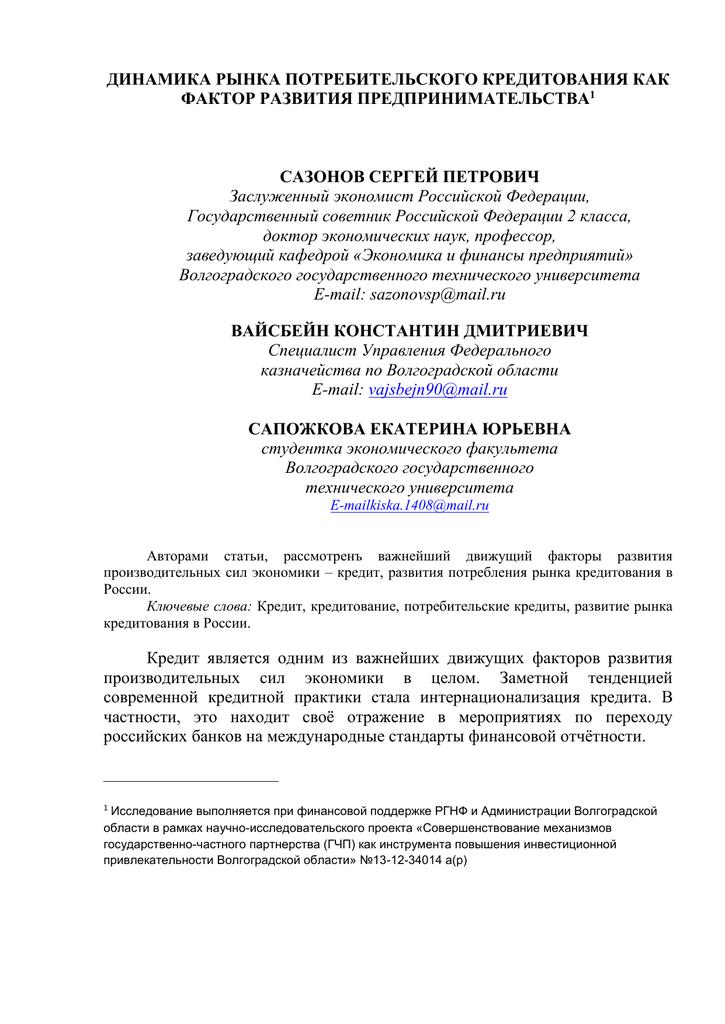 Оформить кредит на 500000 рублей потребительский