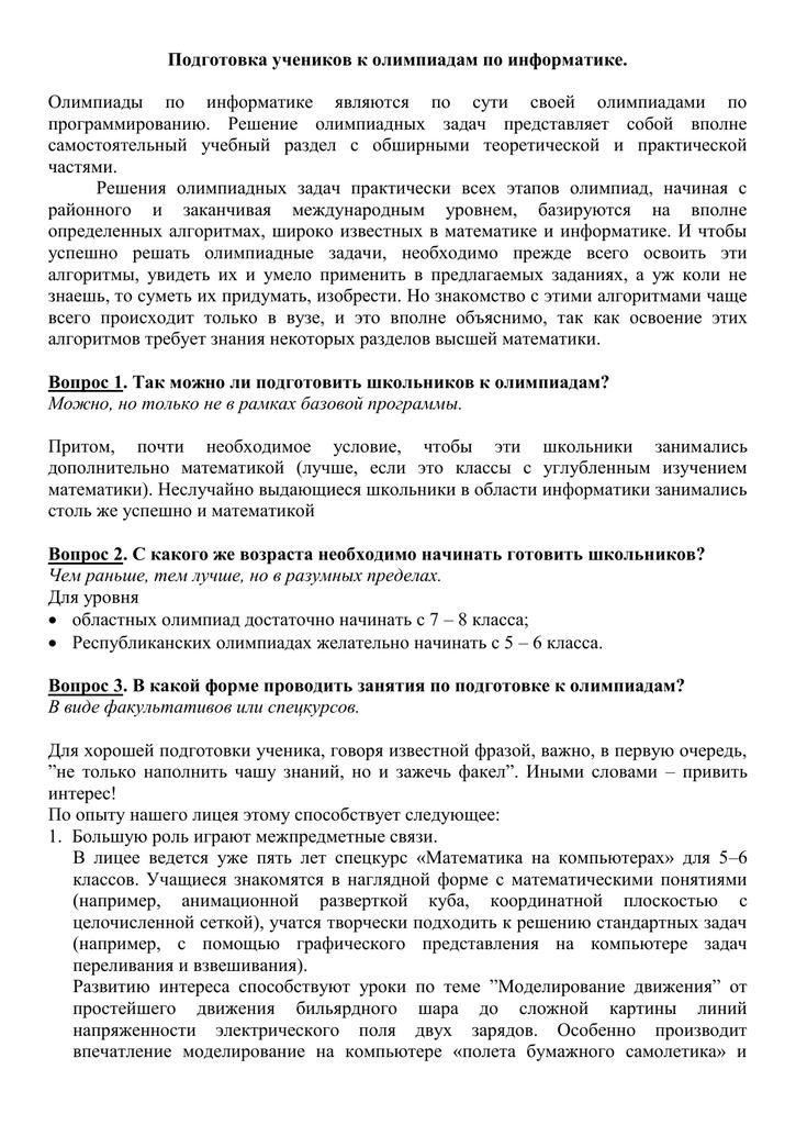 Решение задач областной олимпиады по информатике специалист управление торговлей 11 решение задач