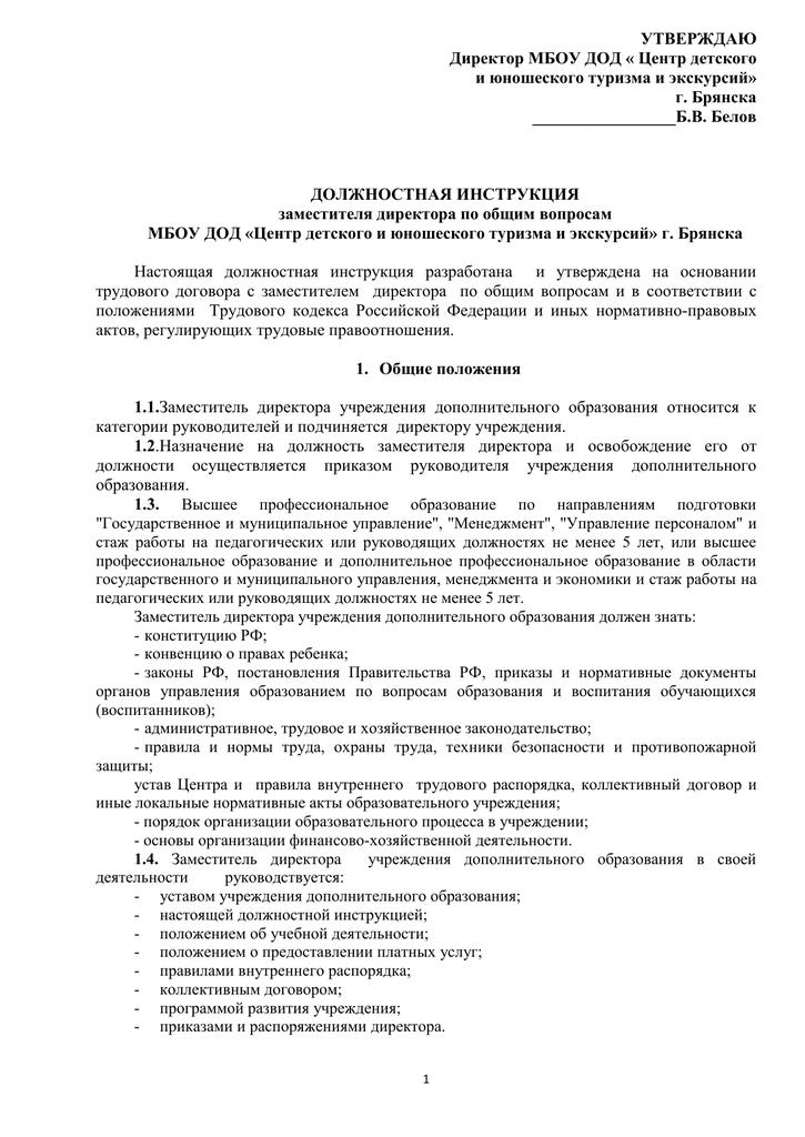 Должностная инструкция заместителя по экономическим вопросам в медицине
