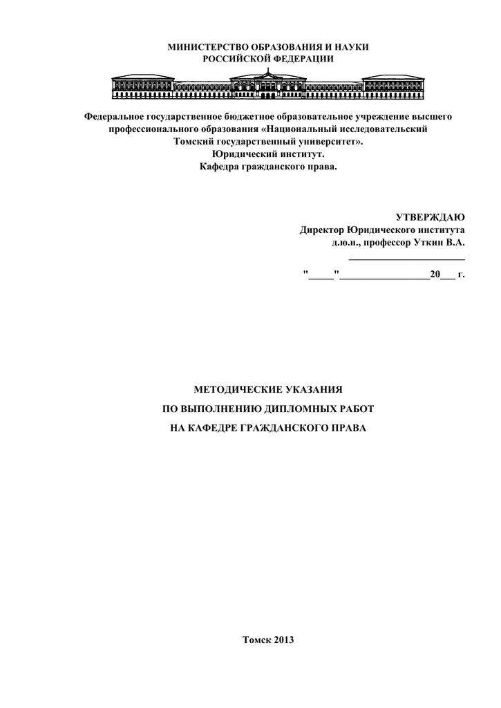 Темы для дипломных работ по метрологии 3723