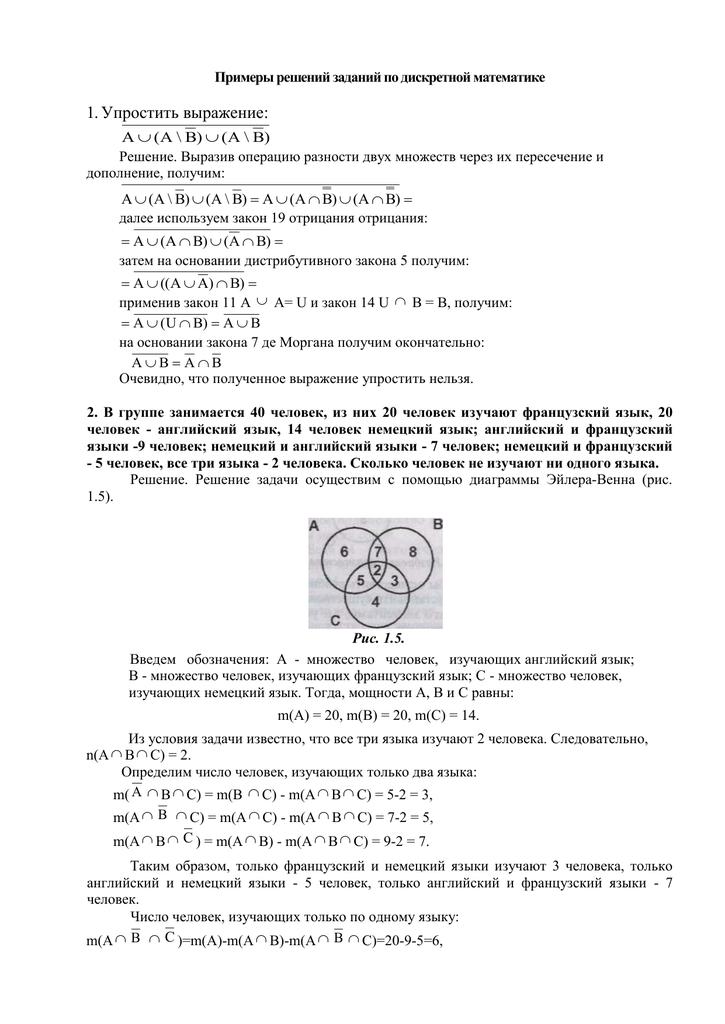Дискретная математика примеры и решения задач задачи логические с решением 5 класс