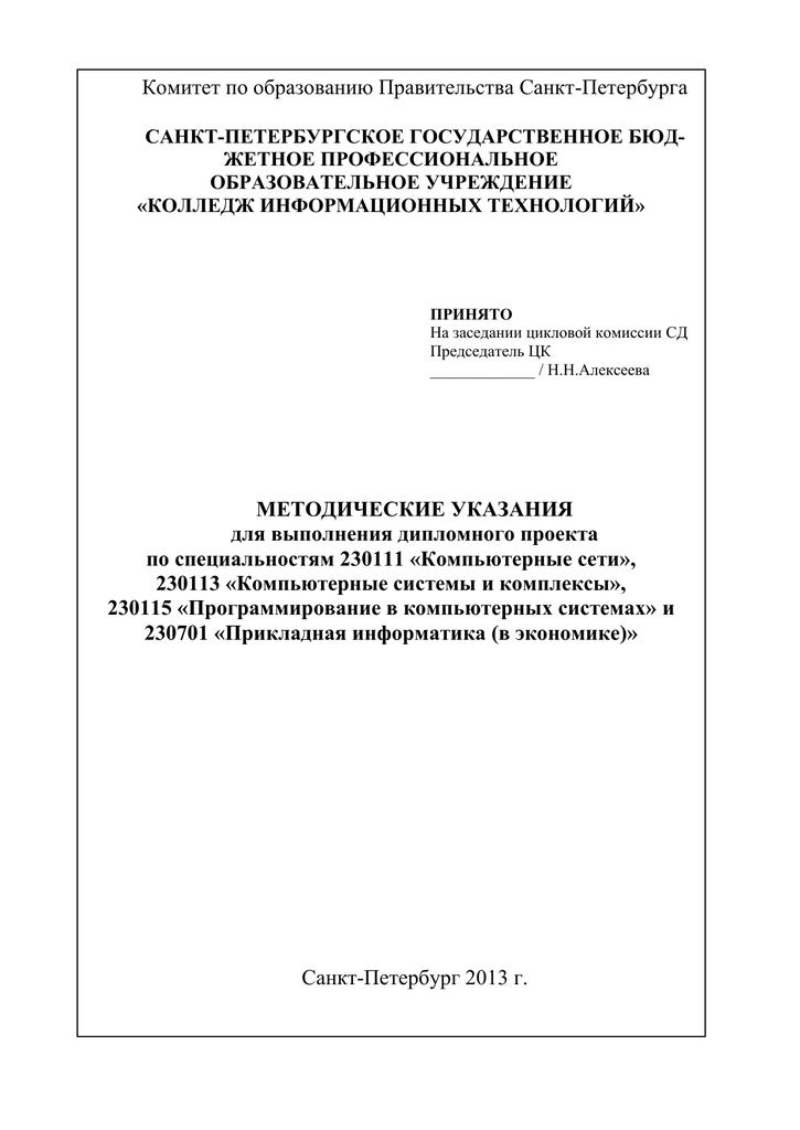 Темы дипломных проектов компьютерные сети 7004