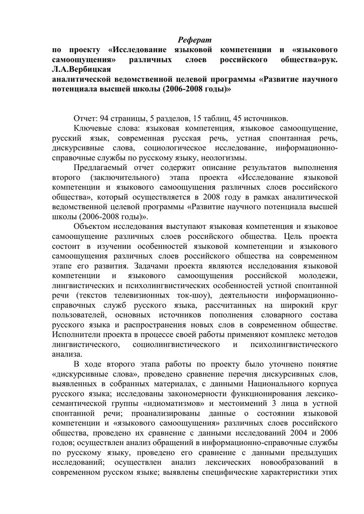 Русский язык и общество реферат 6863