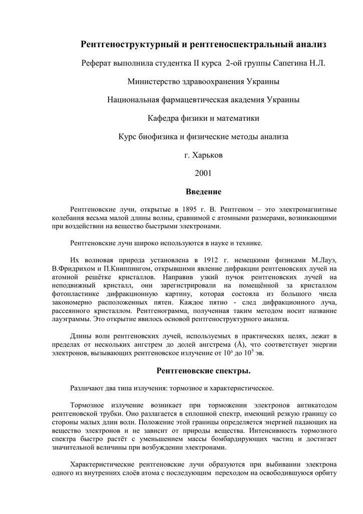 Физические методы анализа реферат 9916