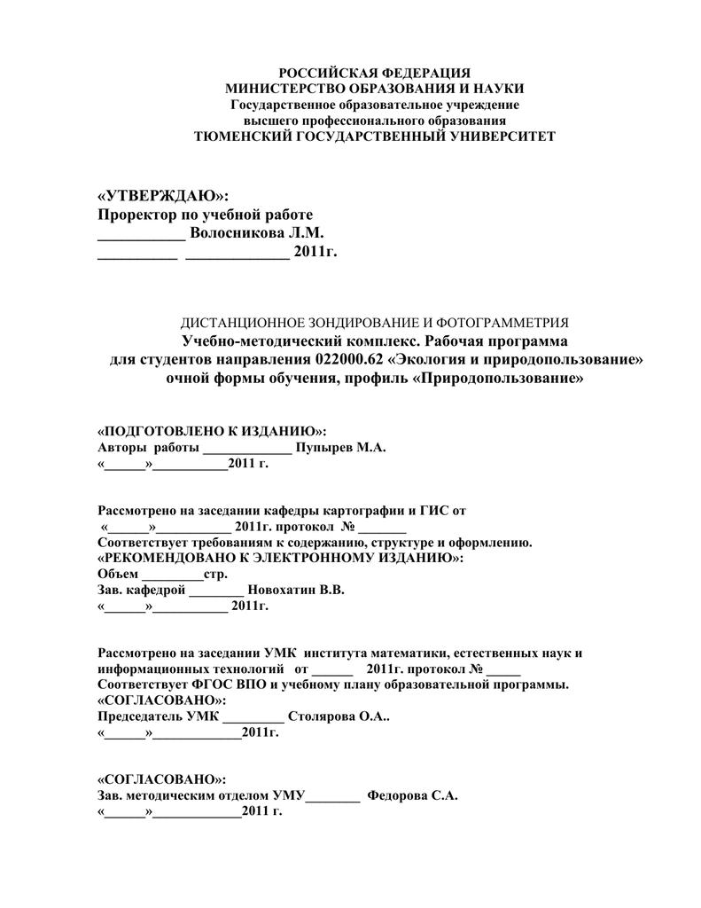 Реферат на тему история развития фотограмметрии 4695