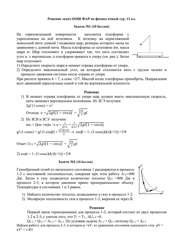 K решить задачи по физике решения задач по дельфи