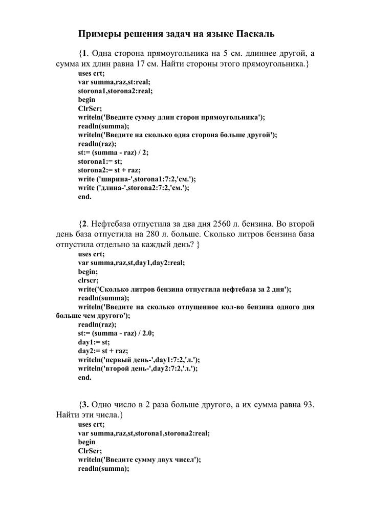 Паскаль образцы решения задач как решить задачу сумма двух чисел 378