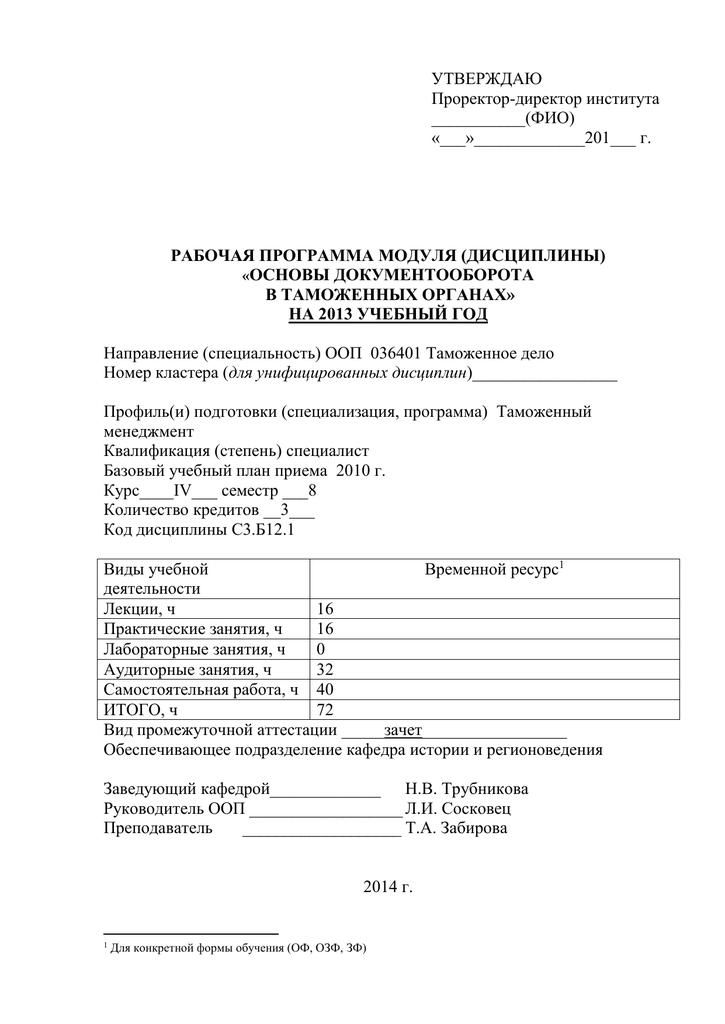 Основы документооборота в таможенных органах реферат 2663