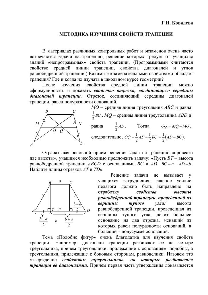 Равнобедренная трапеция решений задачи решение задач по информатике графика 9 класс
